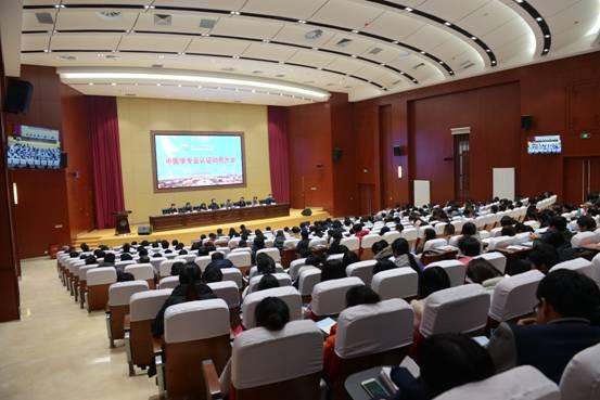 我校召开中医学专业认证动员大会